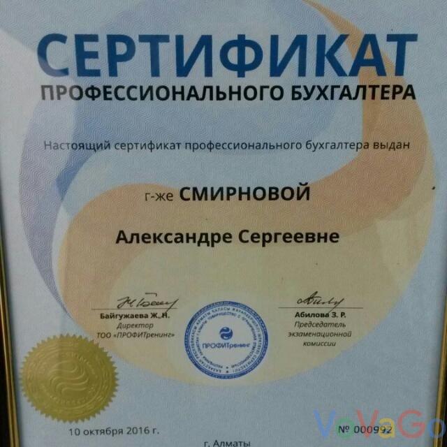 Организация по сертификации бухгалтеров договор с главным бухгалтером с ип